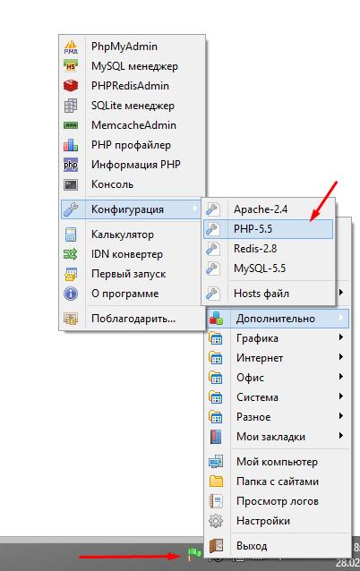 OpenServer → Дополнительно → Конфигурация → PHP-5.5